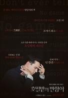 Rebel in the Rye - South Korean Movie Poster (xs thumbnail)