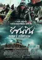 Myeong-ryang - Thai Movie Poster (xs thumbnail)