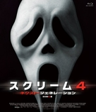 Scream 4 - Japanese Blu-Ray cover (xs thumbnail)
