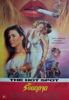 The Hot Spot - Thai Movie Poster (xs thumbnail)