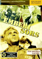 Sudba cheloveka - Hungarian DVD cover (xs thumbnail)