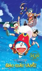 Doraemon Nobita no Takarajima - Vietnamese Movie Poster (xs thumbnail)