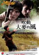 The Wind That Shakes the Barley - Taiwanese poster (xs thumbnail)