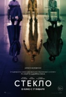 Glass - Russian Movie Poster (xs thumbnail)