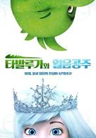 Tabaluga - South Korean Movie Poster (xs thumbnail)