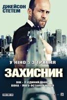 Safe - Ukrainian Movie Poster (xs thumbnail)