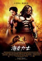 Hercules - Taiwanese Movie Poster (xs thumbnail)