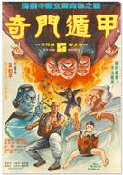 Qi men dun jia - Hong Kong Movie Poster (xs thumbnail)