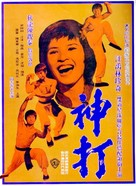 Shen da - Chinese Movie Poster (xs thumbnail)