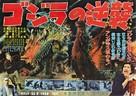 Gojira no gyakushû - Japanese Movie Poster (xs thumbnail)