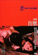 Môjû - Japanese DVD cover (xs thumbnail)