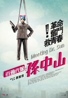 Meeting Dr. Sun - Taiwanese Movie Poster (xs thumbnail)