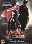 Hyeongsa - Thai Movie Poster (xs thumbnail)