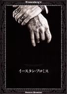 Eastern Promises - Japanese Movie Poster (xs thumbnail)
