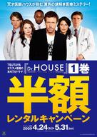 """House M.D."" - Japanese Movie Poster (xs thumbnail)"