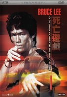 Game Of Death - Brazilian DVD movie cover (xs thumbnail)
