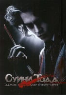 Sweeney Todd: The Demon Barber of Fleet Street - Russian DVD movie cover (xs thumbnail)