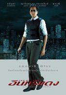 Red Eagle - Thai Movie Poster (xs thumbnail)
