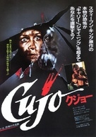 Cujo - Japanese Movie Poster (xs thumbnail)