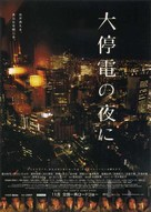 Daiteiden no yoru ni - Japanese Movie Poster (xs thumbnail)