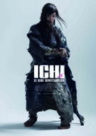 Ichi - German Movie Poster (xs thumbnail)