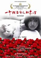 Yi ge mo sheng nu ren de lai xin - Chinese Movie Poster (xs thumbnail)