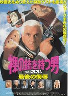 Naked Gun 33 1/3: The Final Insult - Japanese Movie Poster (xs thumbnail)