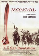 Mongol - Japanese Movie Poster (xs thumbnail)
