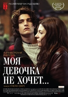 Non ma fille, tu n'iras pas danser - Russian Movie Poster (xs thumbnail)