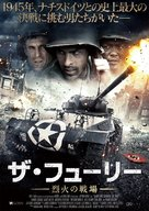 Saints and Soldiers: The Void - Japanese Movie Cover (xs thumbnail)