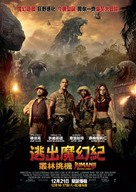 Jumanji: Welcome to the Jungle - Hong Kong Movie Poster (xs thumbnail)