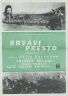 Kumonosu jô - Serbian Movie Poster (xs thumbnail)