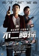 Bu er shen tan - Taiwanese Movie Poster (xs thumbnail)