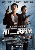 Bu er shen tan - Taiwanese Movie Poster (xs thumbnail)