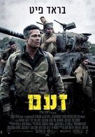 Fury - Israeli Movie Poster (xs thumbnail)