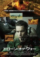 Good Kill - Japanese Movie Poster (xs thumbnail)