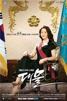 """Dae Mul"" - South Korean Movie Poster (xs thumbnail)"