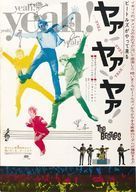 A Hard Day's Night - Japanese Movie Poster (xs thumbnail)