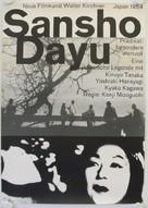Sanshô dayû - German Movie Poster (xs thumbnail)