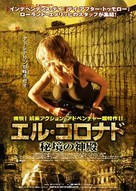 Coronado - Japanese poster (xs thumbnail)