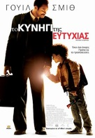 The Pursuit of Happyness - Greek Movie Poster (xs thumbnail)