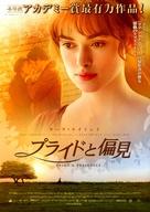 Pride & Prejudice - Japanese Movie Poster (xs thumbnail)