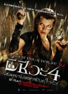 Resident Evil: Afterlife - Thai Movie Poster (xs thumbnail)