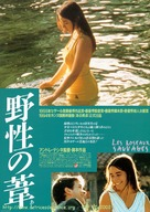 Les roseaux sauvages - Japanese Movie Poster (xs thumbnail)