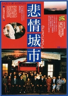 Beiqing chengshi - Japanese Movie Poster (xs thumbnail)