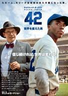 42 - Japanese Movie Poster (xs thumbnail)