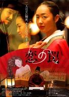 Eumranseosaeng - Japanese poster (xs thumbnail)