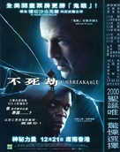 Unbreakable - Chinese Movie Poster (xs thumbnail)