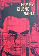 9 dney odnogo goda - Hungarian Movie Poster (xs thumbnail)