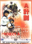 Project A - Hong Kong DVD movie cover (xs thumbnail)